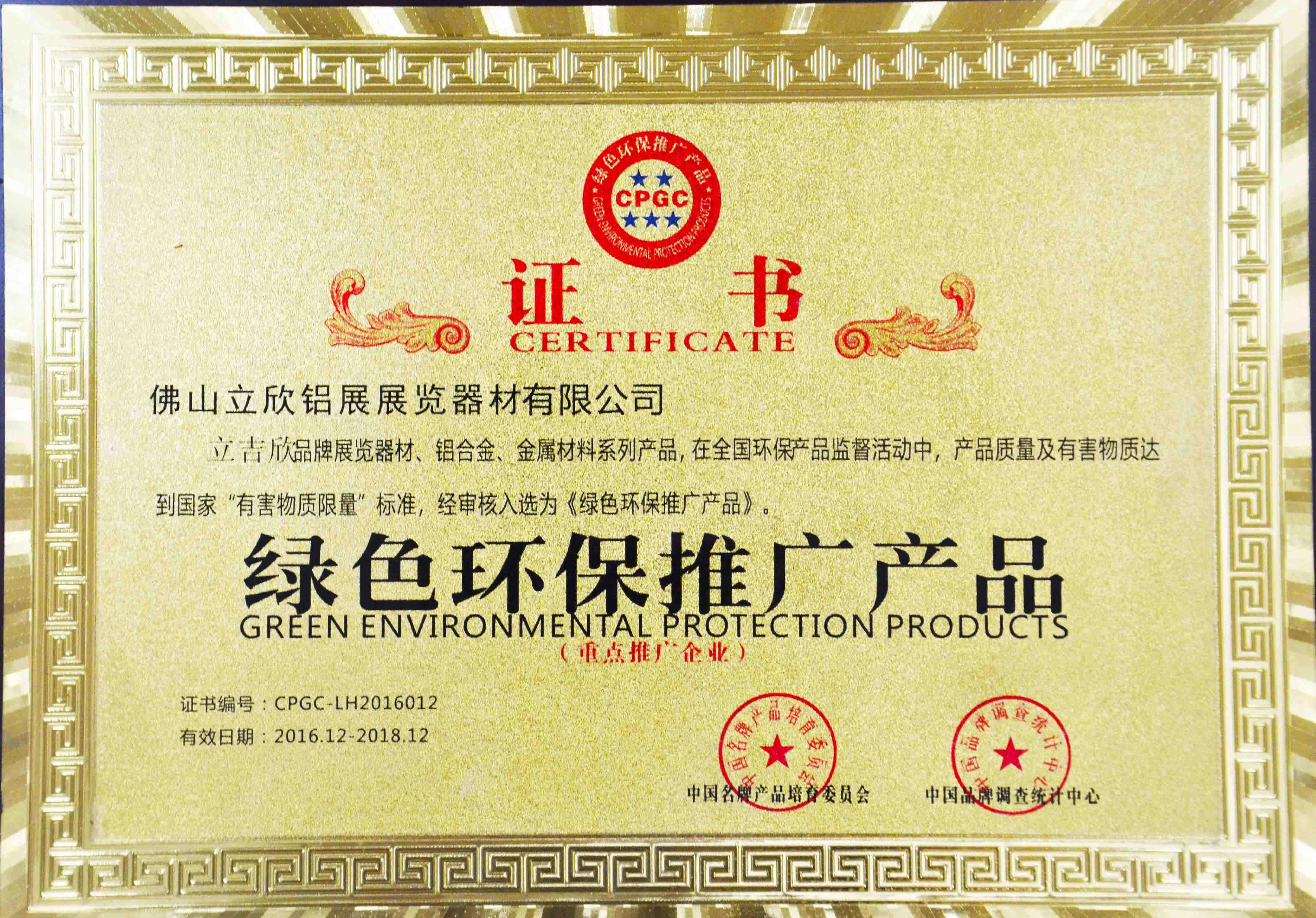 立欣荣誉和资格认证