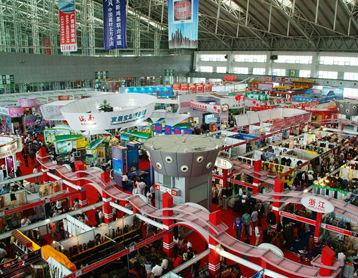中国哈尔滨国际经贸洽谈会