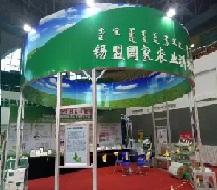 2017中国新丝绸之路·锡林郭勒畜牧展交会今日开幕—让畜牧业连接上网